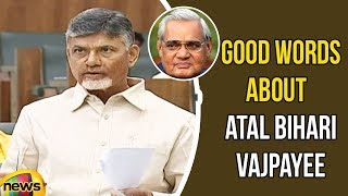 AP CM Chandrababu Naidu Good Words About  Atal Bihari Vajpayee | AP Assembly 2018 | Mango News - MANGONEWS