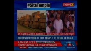 Reconstruction of Sita temple to begin in Sitamarhi dist.,Bihar CM Nitish Kumar to inaugurate temple - NEWSXLIVE