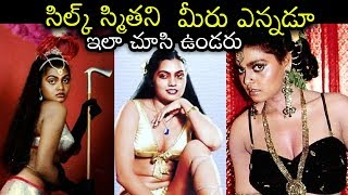 Actress Silk Smitha Glamorous Photos | Glamour Bomb Of Film Industry Silk Smitha's Rare Pictures - RAJSHRITELUGU