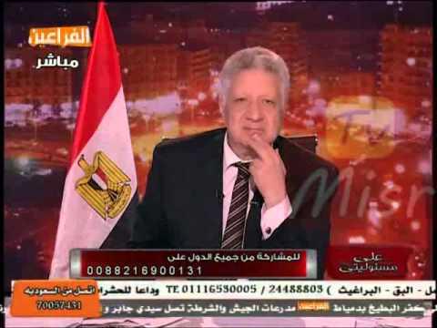 حلقة مرتضى منصور برنامج على مسئوليتى على قناة الفراعين كاملة