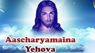 Aascharyamaina Yehova    Navodayam    Telugu Christian Songs - BHAKTHITVTELUGU