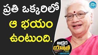 ప్రతి ఒక్కరిలో ఆ భయం ఉంటుంది - Writer D Kameswari || Akshara Yatra With Mrunalini - IDREAMMOVIES