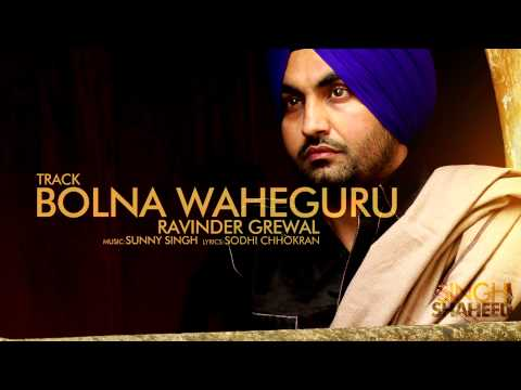Ravinder Grewal | Bolna Waheguru  | HD AUDIO | Brand New Punjabi Song 2014