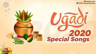 Ugadi Special Songs 2020 | Sarvari Nama Samvarsara Ugadi Back To Back Video Songs | Mango Music - MANGOMUSIC