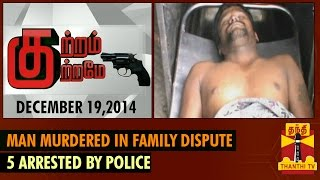 "Kutram Kutrame 19/12/2014 ""Man Murdered in Family Dispute : 5 Arrested by Police"" – Thanthi TV Show"