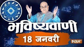 Today's Horoscope | Bhavishyavani | Friday, January 18, 2019 - INDIATV