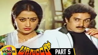 Agni Gundam Telugu Full Movie HD | Chiranjeevi | Sumalatha | Sharath Babu | Part 5 | Mango Videos - MANGOVIDEOS