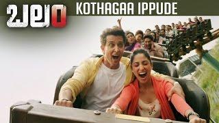 Hrithik Roshan's Balam Movie Kothagaa Ippude Song | Hrithik Roshan | Yami Gautam | TFPC - TFPC
