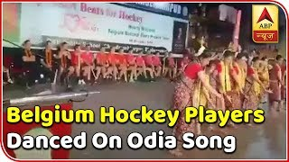 WATCH: Belgium Hockey players dance on Odia folk song - ABPNEWSTV