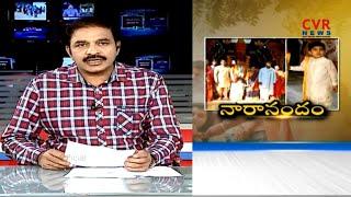 నారానందం :AP CM Chandrababu Naidu Family Celebrates Sankranthi Festival In Naravaripalli | CVR News - CVRNEWSOFFICIAL