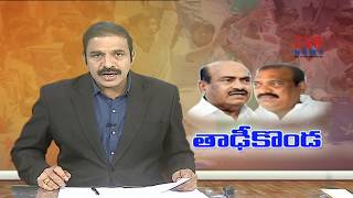 Kalyani Steel Factory | YCP leaders Stages Dharna against JC Brothers | CVR News - CVRNEWSOFFICIAL