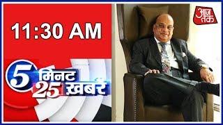 5 मिनट 25 खबरें: विक्रम कोठरी हिरासत में - AAJTAKTV