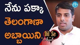 నేను పక్కా తెలంగాణా అబ్బాయిని. - Vishwajith Kampati IPS || Dil Se With Anjali - IDREAMMOVIES