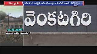 గోషా ఆసుపత్రి ఆత్మ ఘోష | Special Focus On Gosha Hospital in Venkatagiri | Nellore | iNews - INEWS