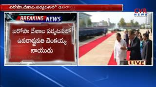 Vice President Venkaiah Naidu Visiting  European countries from 14th September | CVR NEWS - CVRNEWSOFFICIAL