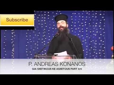 P. ANDREAS KONANOS GIA SXETIKOUS KE ASXETOUS PART 4/4 π.Αντρέα Κονάνοs