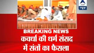 Remove statue of Sai Baba from temples, order saints at  religious congregation in Kawardha - ABPNEWSTV