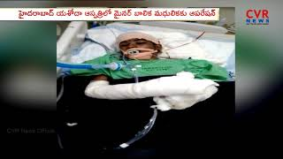 First Footage of Minor Girl Madhulika in Hospital after Surgery | CVR News - CVRNEWSOFFICIAL
