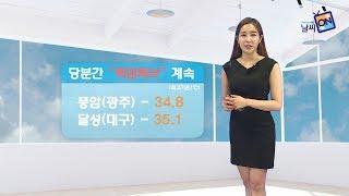 [날씨정보] 06월 17일 17시 발표