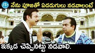నేను పూజతో ఏడడుగులు నడవాలంటే ఇక్కడ చెప్పినట్టు నడవాలి. || Namo venkatesha Movie Scenes - IDREAMMOVIES