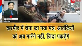 Special Breaking: In J&K, 'Catch Them Alive' is Indian Army's new mantra against terrorists - ZEENEWS