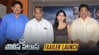 Police Patas Trailer Launch Event | TFPC - TFPC