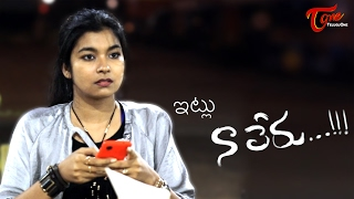 Naaperu | New Telugu Short Film 2017 | Directed by Mubeen Khan | #TeluguShortFilms - YOUTUBE
