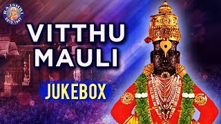 VITTHU MAULI SPECIAL JUKEBOX | विट्ठु माउली  | POPULAR MANTRAS in Hindi | Rajshri Soul - RAJSHRISOUL