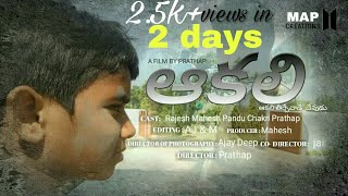 Aakali Telugu Latest Short Film 2017 || MAP creations || By Prathap best message oriented short film - YOUTUBE