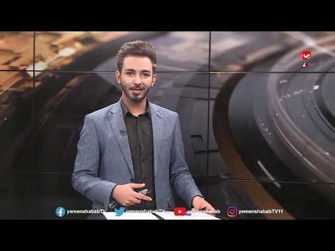نصف ساعة سياسة | 22 - 05 - 2019 | تقديم اسامة سلطان | يمن شباب