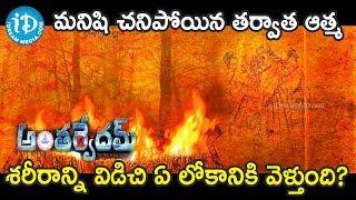 Anthervedam Movie Part #1    Amar, Santhoshi, Shalu, Posani Krishna Murali - IDREAMMOVIES