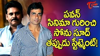 Sonu Sood False Statement On Pawan Kalyan Film #FilmGossips - TELUGUONE