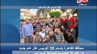 محافظ القاهرة يتسلم 30 أتوبيس نقل عام جديد من الشركة الهندسية لصناعة السيارات