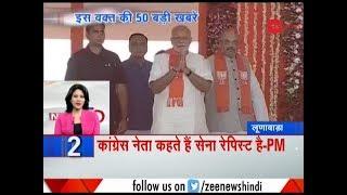 News 50: PM Modi reveals Congress leader Salman Nizami said Indian army is rapist - ZEENEWS