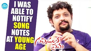 I Was Able To Notify Song Notes At Young Age - Navneeth Sundar || Guppedantha Prema - IDREAMMOVIES