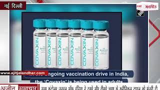 ड्रग्स कंट्रोलर जनरल ऑफ इंडिया  ने 2 से 18 आयु वर्ग में COVAXIN के  क्लीनिकल ट्रायल को मंजूरी दी