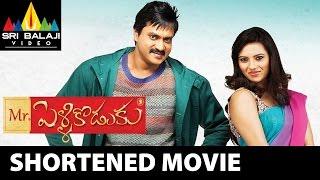 Mr.PelliKoduku Telugu Short Movie | Sunil, Isha Chawla | Sri Balaji Video - SRIBALAJIMOVIES