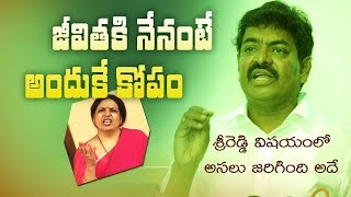 Sivaji Raja on why Jeevitha Rajasekhar hates him and Sri Reddy issue || Press Meet - IGTELUGU