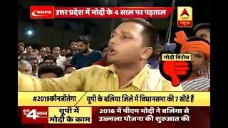 Kaun Jitega 2019 (23.05.2018): UP: People of Balia unhappy with BJP, say no promises fulfi - ABPNEWSTV