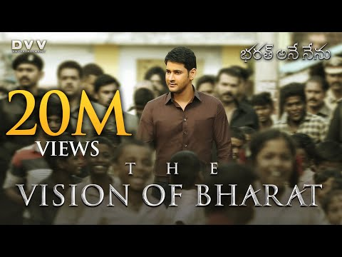 The Vision of Bharat   Bharat Ane Nenu   Mahesh Babu   Siva Koratala   DVV Entertainment