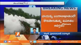 Low Pressure Continue in Bay of Bengal | Heavy Rains To Hit Telagnana in Next Two Days | iNews - INEWS