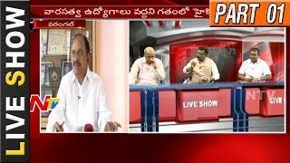 Will TRS Move Forward on Singareni Dependent Jobs after Supreme Court Justice? || Live Show Part 1 - NTVTELUGUHD