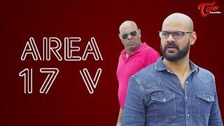 AREA 17 V   Latest Telugu Short Film 2019   by BTR   TeluguOne - TELUGUONE
