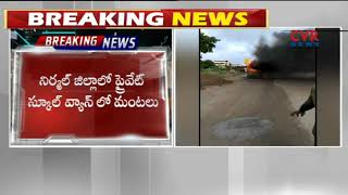 Battery Short Circuit in School Van | Van Catches Fire in Nirmal Dist | CVR News - CVRNEWSOFFICIAL