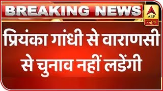 Priyanka Gandhi will not contest Lok Sabha Elections from Varanasi - ABPNEWSTV