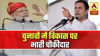 It is all about the word 'Chowkidar' ahead of Lok Sabha Elections - ABPNEWSTV