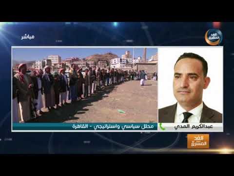 عبد الكريم المدي: المليشيا الانقلابية أفرجت عن 500 عنصر إرهابي من سجون صنعاء