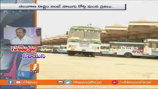 CM KCR Warning To TSRTC Employees Unions Over Strike Notice | iNews - INEWS