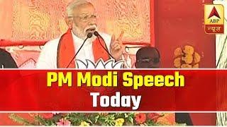 End Speed-breaker Didi's rule: Modi to Bengal - ABPNEWSTV