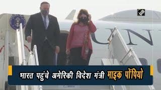 video : अमेरिकी विदेश मंत्री माइक पोम्पेओ और उनकी पत्नी पहुंचे दिल्ली